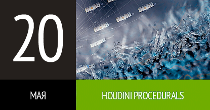 Houdini Procedurals